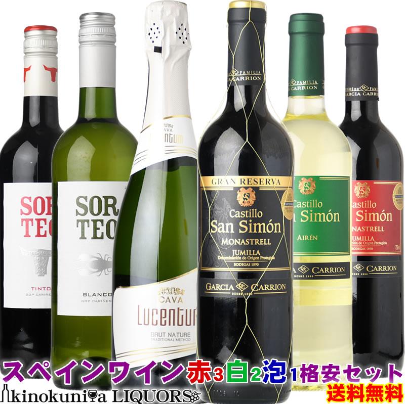 スペインワイン【赤3白2カヴァ1】格安セット