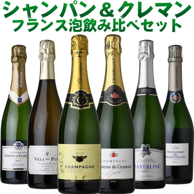 シャンパン&クレマン/フランス泡6本セット