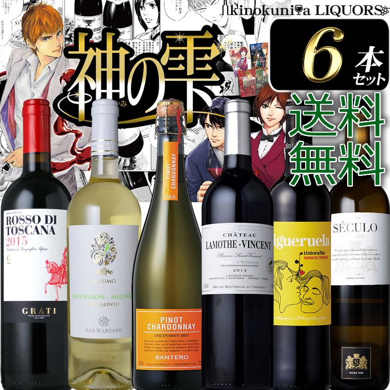 神の雫ワイン6本セット