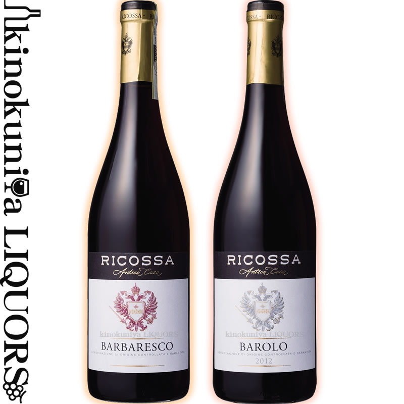リコッサ Ricossa/極上 KING & QUEEN 飲み比べ2本セット