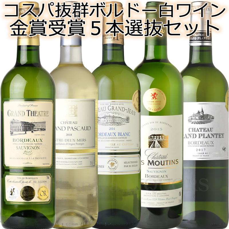 ボルドー金賞白ワイン5本セット