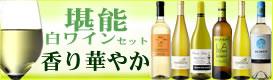 アロマティック白ワイン6本セット