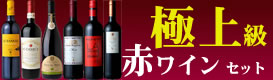 極上赤ワイン6本セット 送料無料