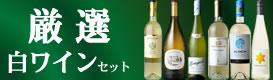 厳選白ワイン6ホンセット