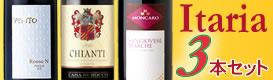 イタリア赤ワインセット