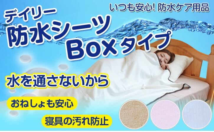 デイリー防水box_top