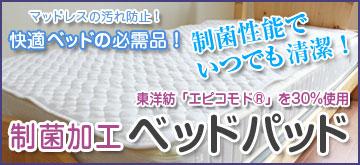 制菌ベッドパッド