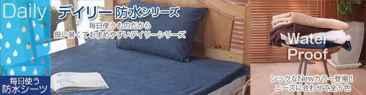 防水うす型new掛布団カバー_他にもあります
