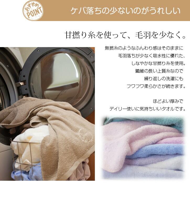洗濯_毛羽落ち