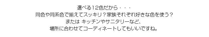 comment_選べる12色