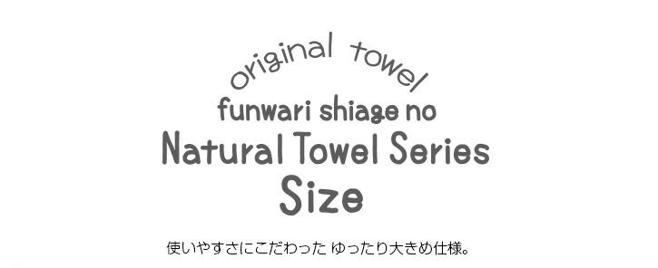 natural_Size