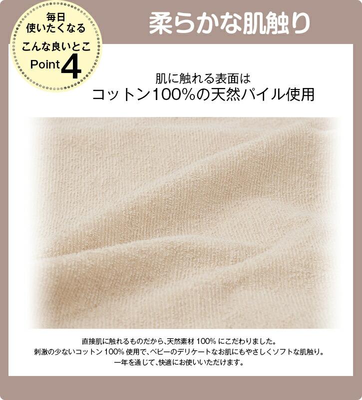 point-4_柔らかな肌さわり