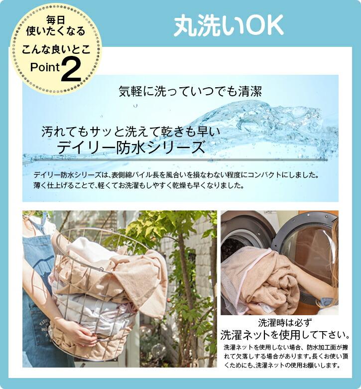 point-2_丸洗いOK