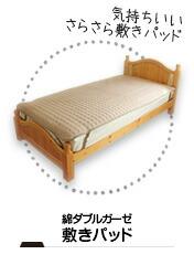 綿ダブルガーゼ敷きパッド