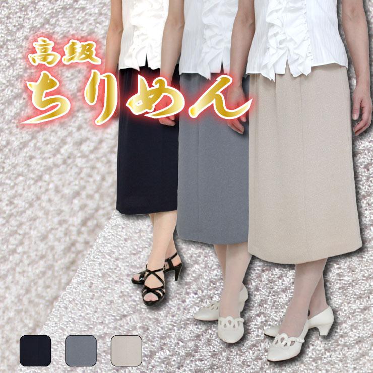 ちりめんスカート