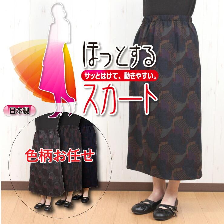 フリーサイズスカート
