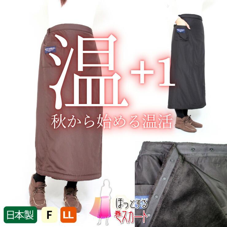 フリースロング巻スカート