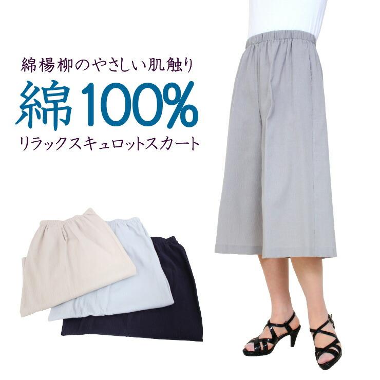 綿楊柳キュロットスカート