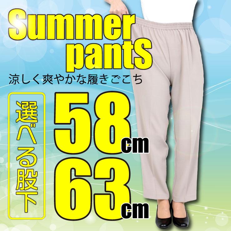 夏一番人気!サマーパンツ
