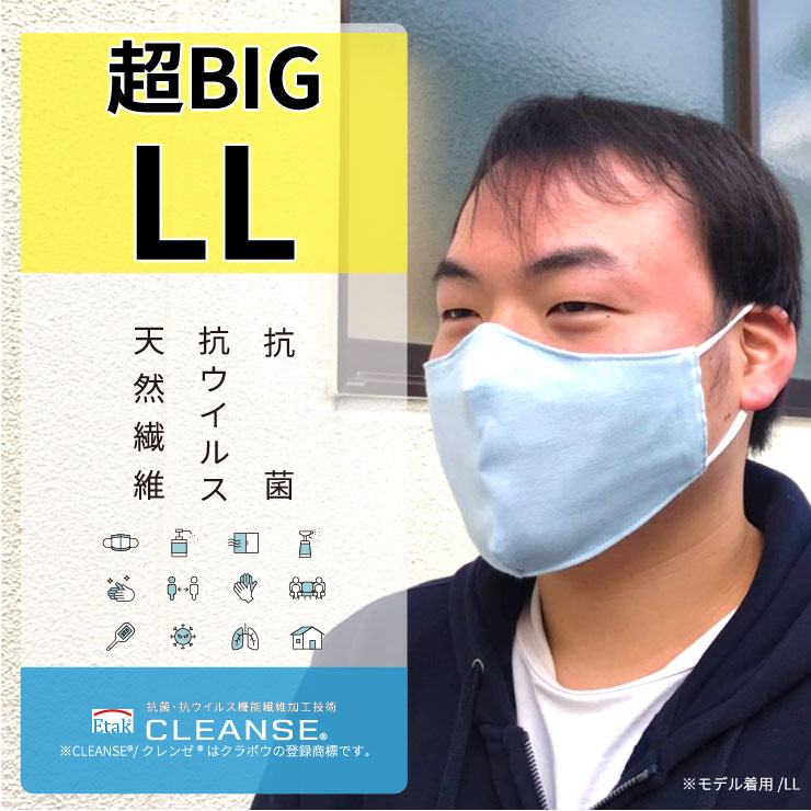 やや大きめLLサイズマスク