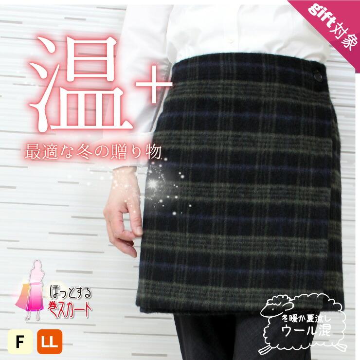 ウールミックスミニ巻スカート