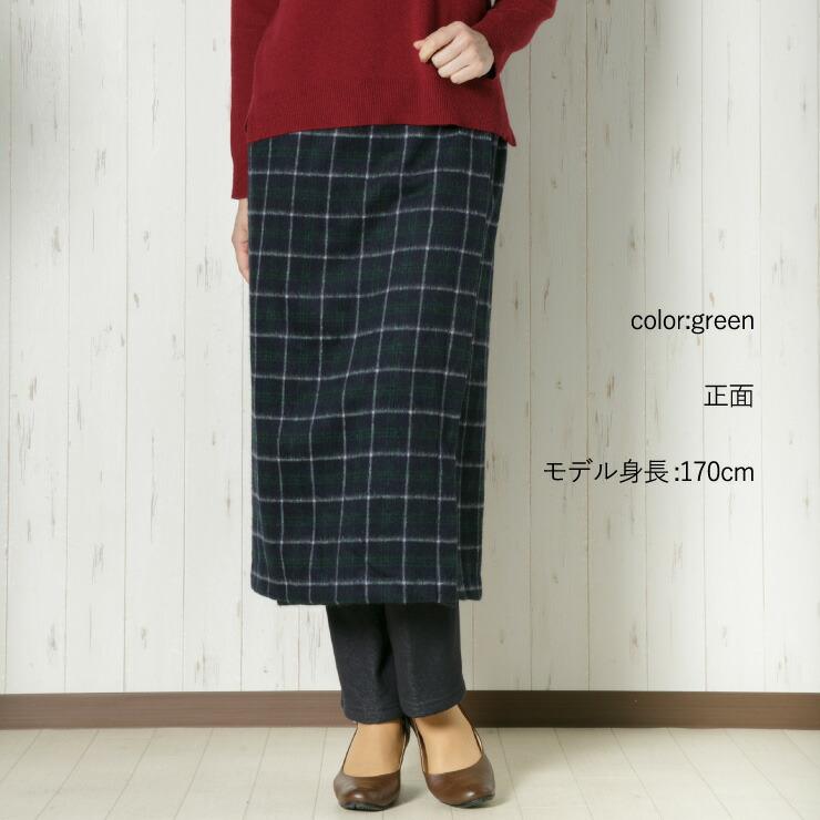 国産ウール混巻スカート