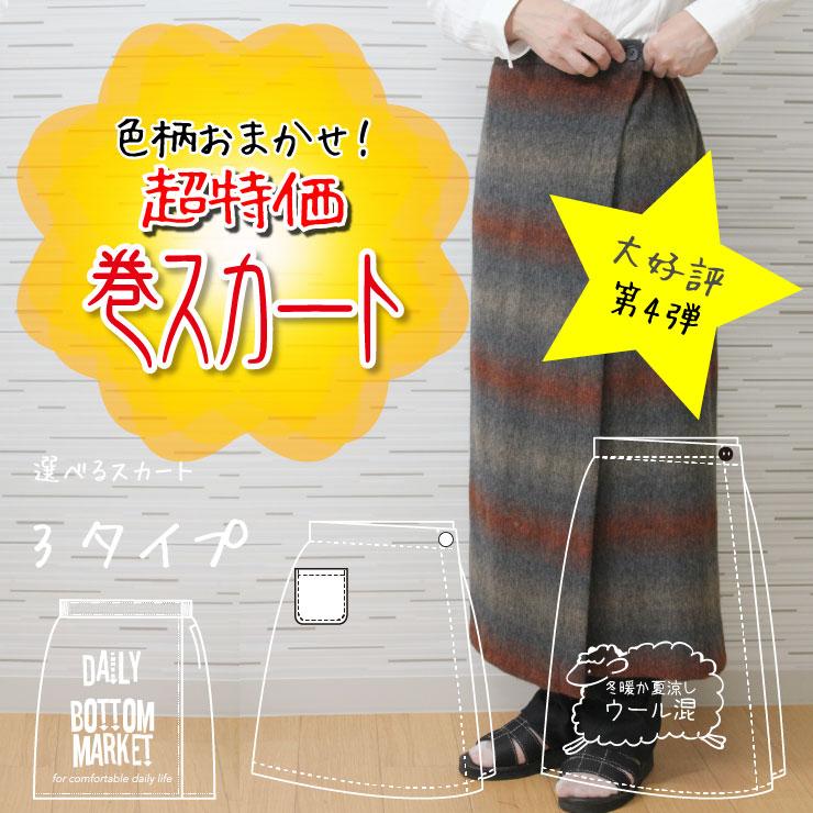 巻スカート福袋