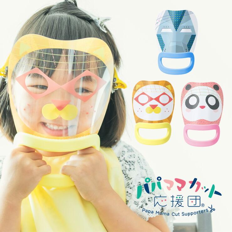 変身カットマスク