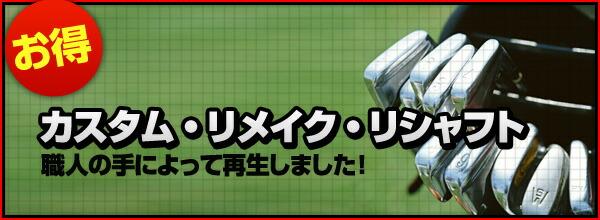 ゴルフクラブ 中古・カスタム品コーナー