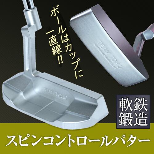 スピンコントロール軟鉄鍛造パター