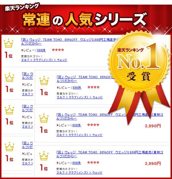 楽天ランキング獲得の人気シリーズ