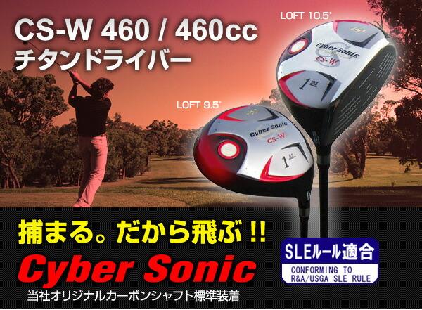 CS-W 460/460cc チタンドライバー