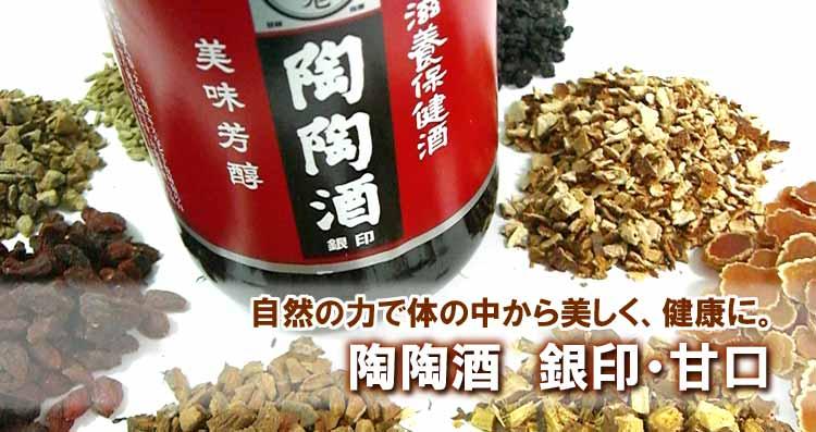 自然の力で体の中から美しく、健康に! 陶陶酒 銀印・甘口 アルコール度数12度