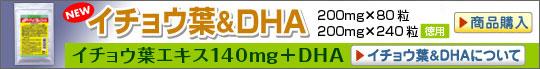 イチョウ葉&DHA(サプリメント)