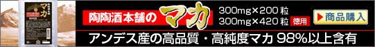 マカ(サプリメント)