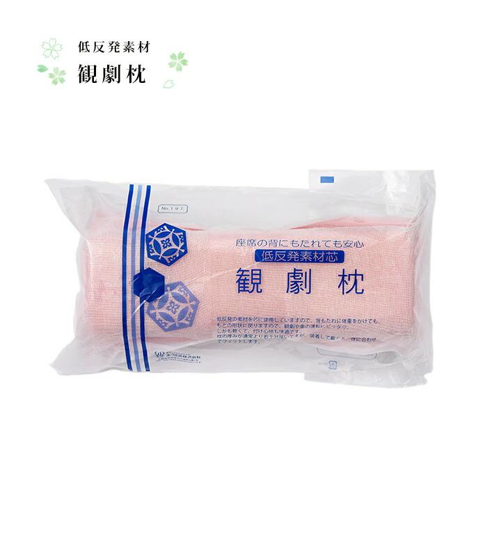 観劇枕( ピンク )