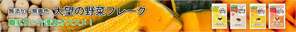 野菜フレーク