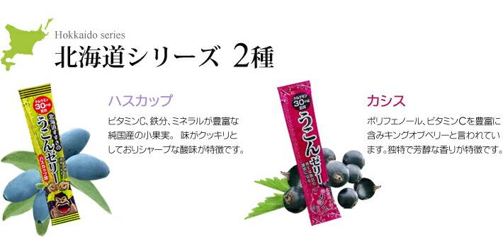 味が楽しめる7種セットも,北海道シリーズ