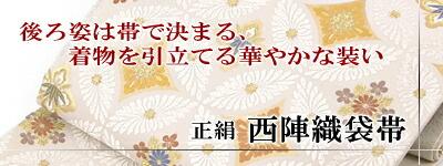 伝統的工芸品 西陣織の帯