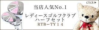 RTBーTY14