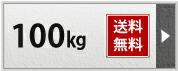 白玉石100kg