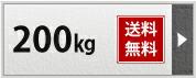 白玉石200kg