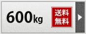 白玉石600kg