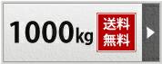 白玉石1000kg