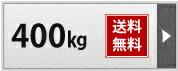 白玉石400kg
