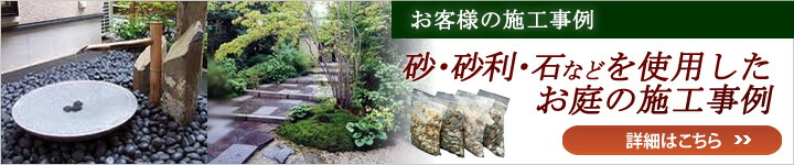 お客様の施工事例(砂・砂利・石などを使用したお庭の施工事例)