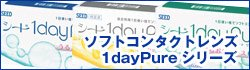 1dayPureシリーズ