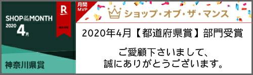 『2020年4月ショップ・オブ・ザ・マンス【都道府県賞】受賞』