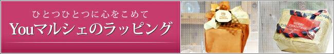Youマルシェのラッピングプラス100円で、店内全ての商品に対応!