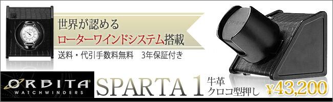 ORBITA SPARTA1黒クロコオープンリチウム